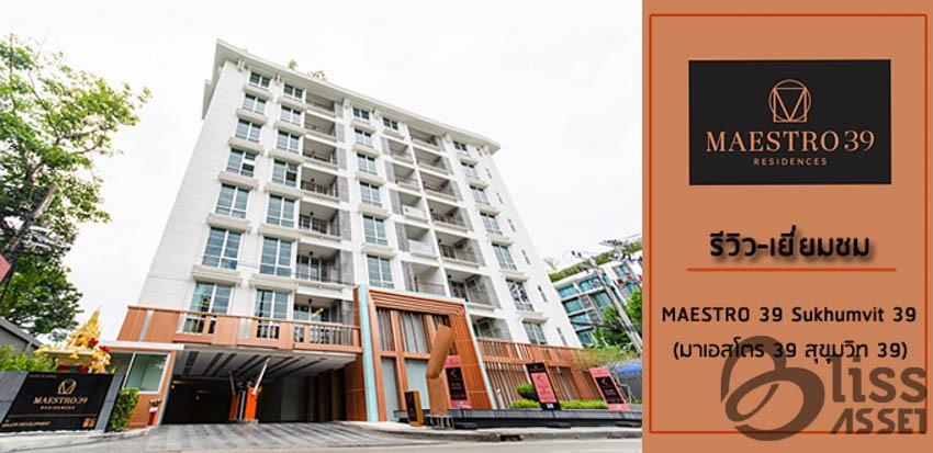 For rent maestro 39-18